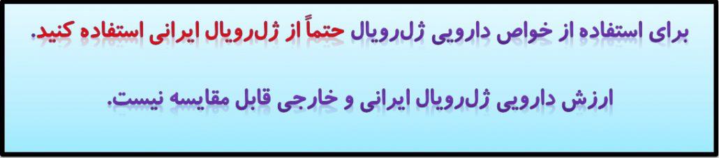 ژل رویال ایرانی