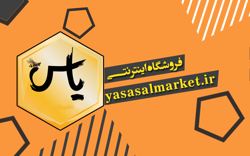 خرید و فروش انواع عسل