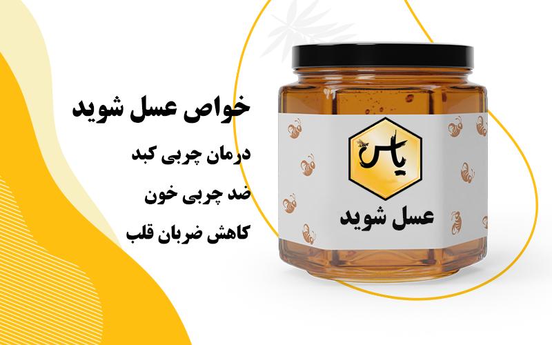 فروش اینترنتی عسل شوید