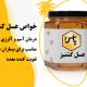 خرید اینترنتی عسل گشنیز