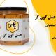 خرید آنلاین عسل گون